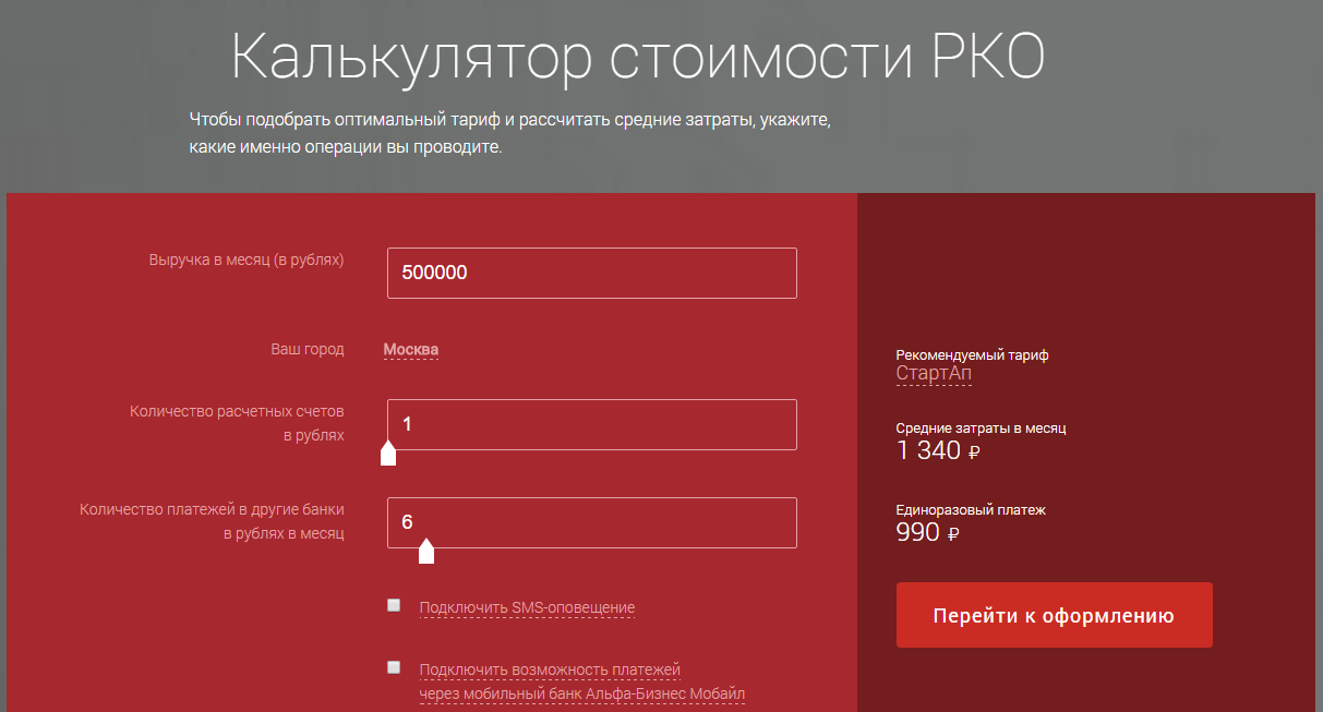 московский кредитный банк расчетно кассовое обслуживание тарифы
