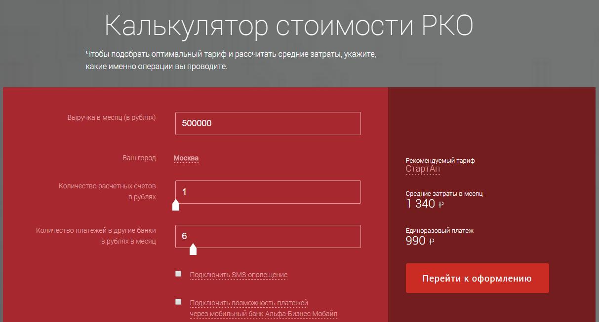 альфа банк онлайн консультация