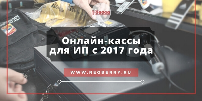 Кассовый аппарат для ип с 2017 года при усн