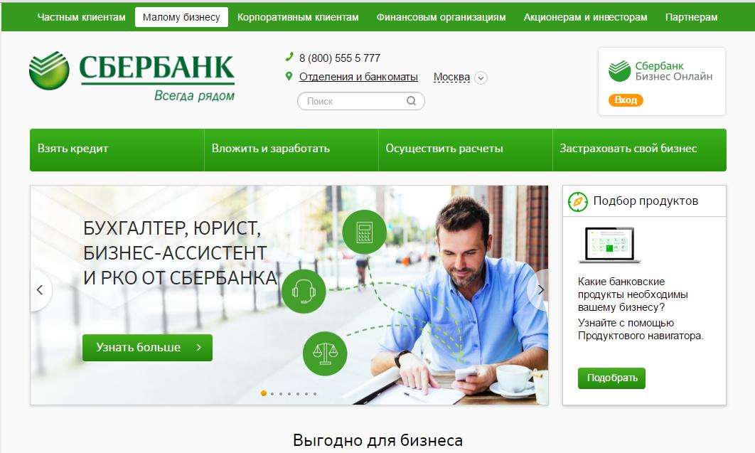 Изображение - Где лучше открыть расчетный счет для ооо luchshij-bank-dlya-ooo-sberbank