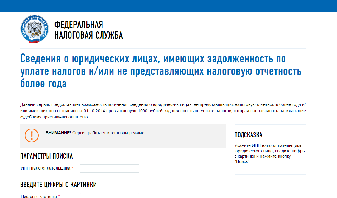 сведения о налоговой задолженности по инн