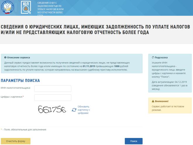 Проверка налогов по инн физического лица онлайн без регистрации бесплатно симферополь