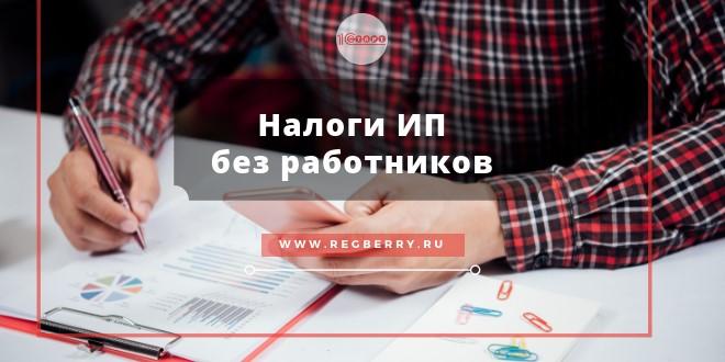 Налоги ИП без работников в 2019 году