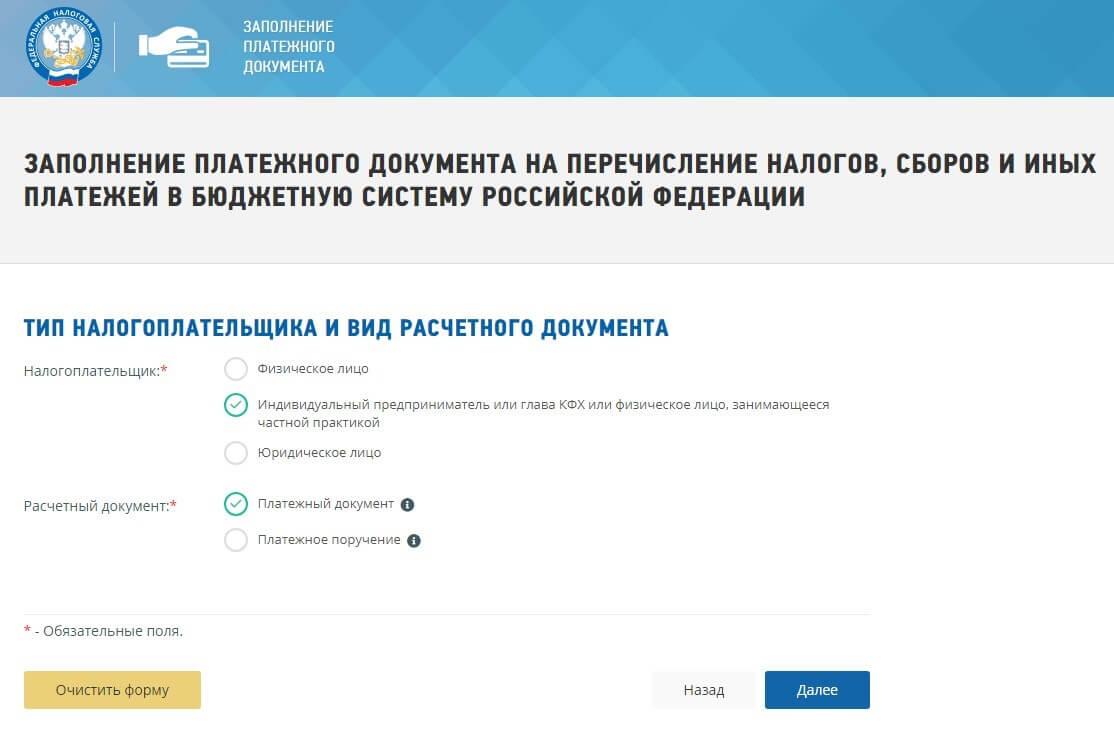 Онлайн-сервис для формирования платёжных документов по налогам и взносам ИП без работников