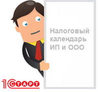налоговый календарь для ИП и ООО