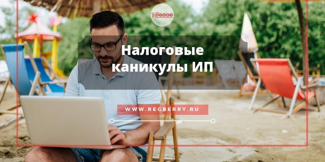 Может ли ИП выйти на налоговые каникулы в 2019 году в Москве