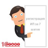 Изображение - Как самостоятельно зарегистрировать ип 479011