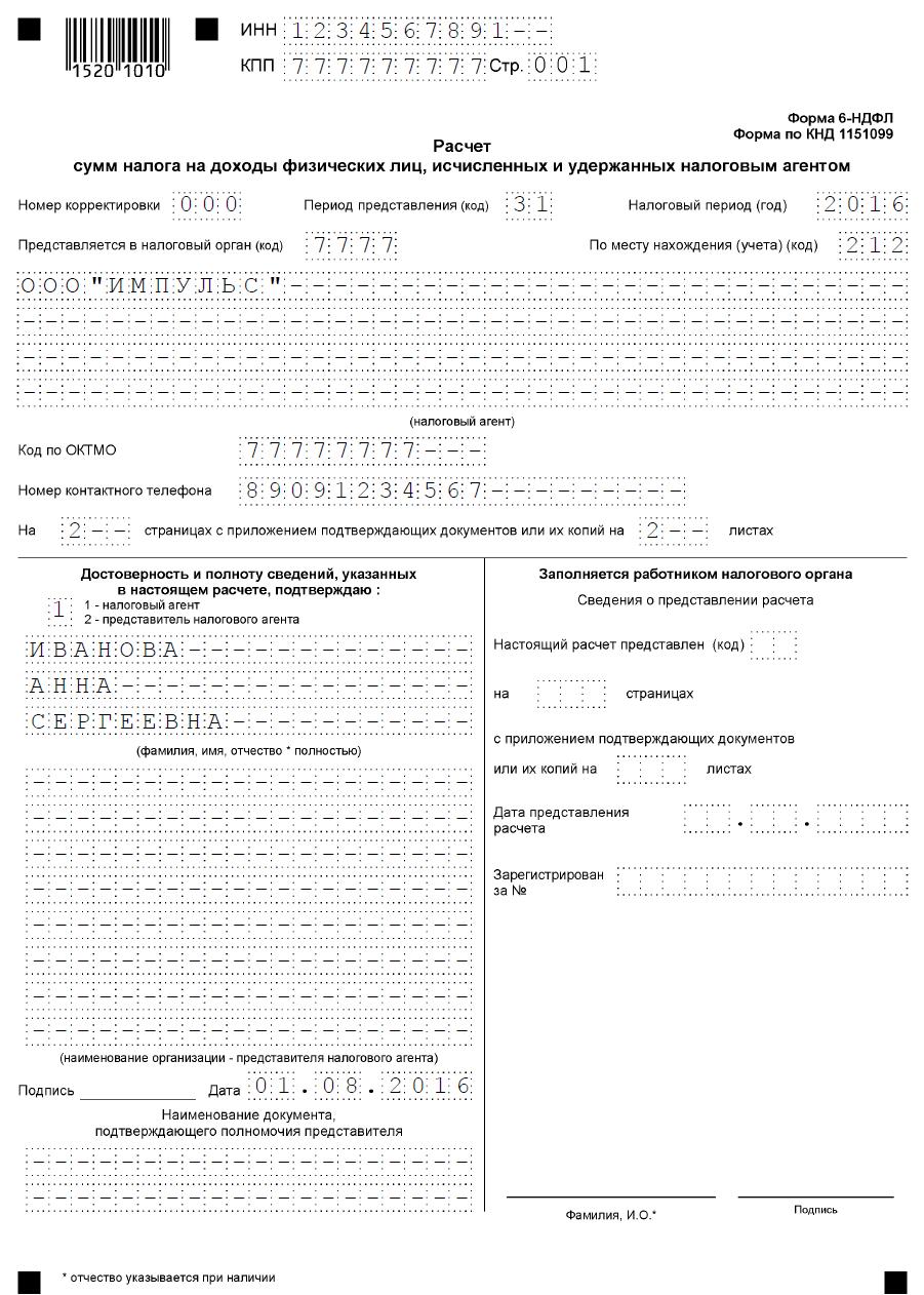 h бланк формы 6 ндфл