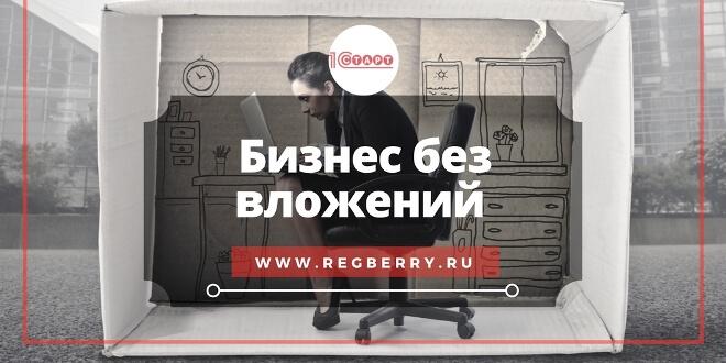 Изображение - Как начать свой бизнес с нуля без денег biznes_s_nulya