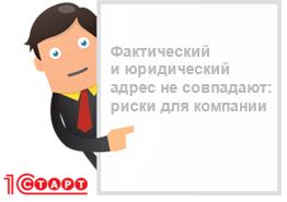 Ооо не находиться по месту регистрации 1с отчетность электронные подписи