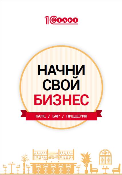 Изображение - С чего начать, чтобы открыть успешный ресторан kak-otkryt-svoe-kafe-s-nulya