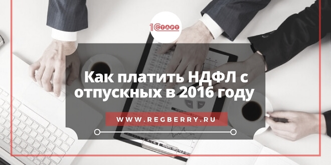 Компенсация отпуска при увольнении код дохода ндфл 2020