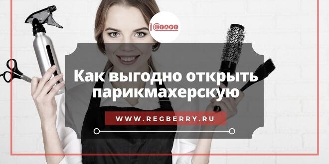 Изображение - Как открыть парикмахерскую с нуля пошагово parikmaherskaya-s-nulya