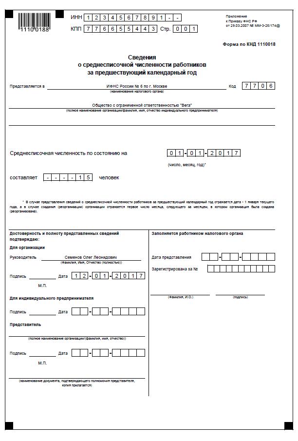 Бланк форма по кнд 1110018 скачать
