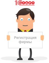 Документы для открытия фирму ооо регистрация торг 2 в 1с 8.3 бухгалтерия
