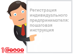 Этапы гос регистрации ип образец заполнения декларации 3 ндфл по дарению
