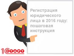 Регистрация юридического лица 2016 год пошаговая инструкция