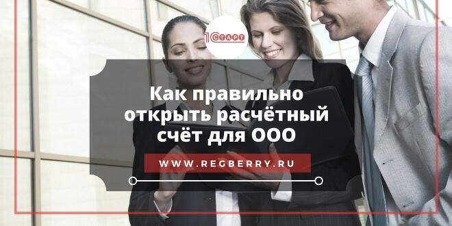 Изображение - Расчетный счет для ооо schetooo