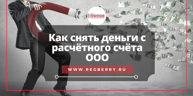 Обналичивание денежных средств с расчетного счета ООО