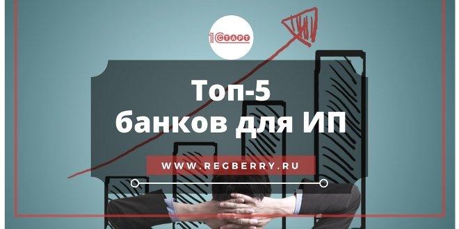 кредит наличными в новосибирске открытие банк отп банк статус кредита