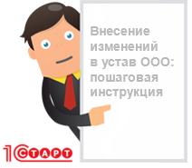 Регистрация устава ооо в минюсте адерс регистрации ип