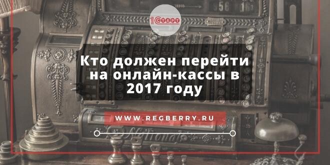 Хабаровск кассовые аппараты