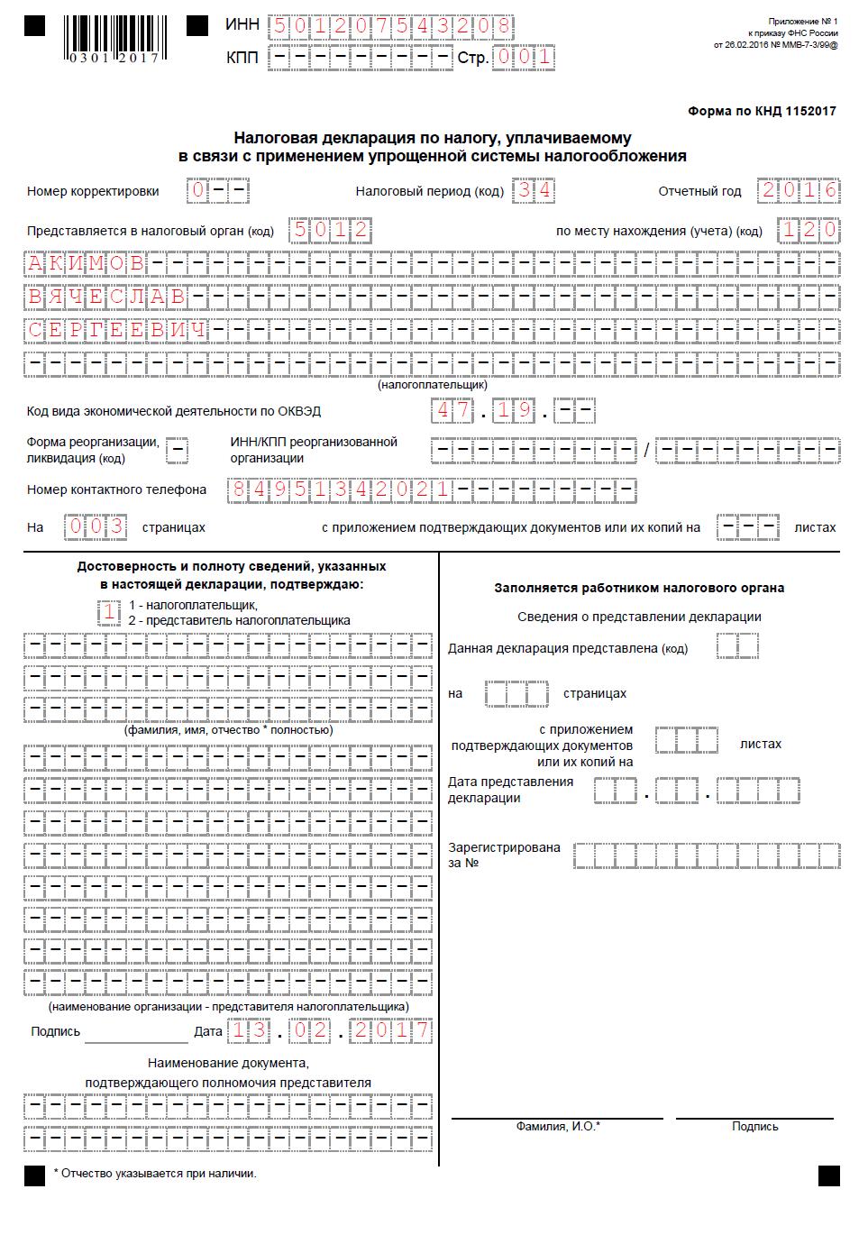 налоговая декларация по усн за 2015 год cj inhb rjljv бланк