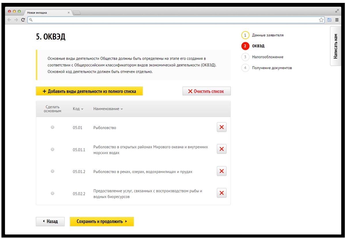 Подготовка документов для регистрации ип онлайн бесплатно что делать если утеряны документы ип по регистрации