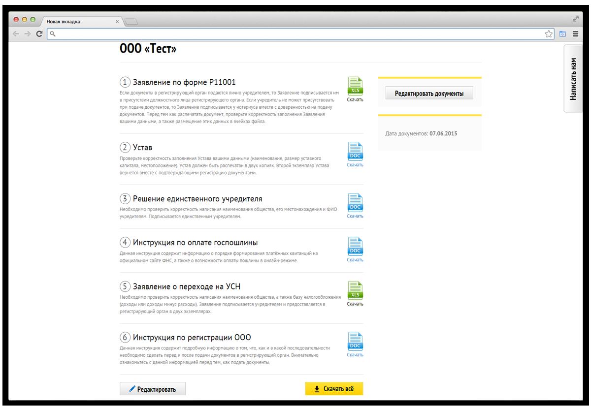 Документы онлайн регистрация ооо пакет документов для регистрации в форме ооо