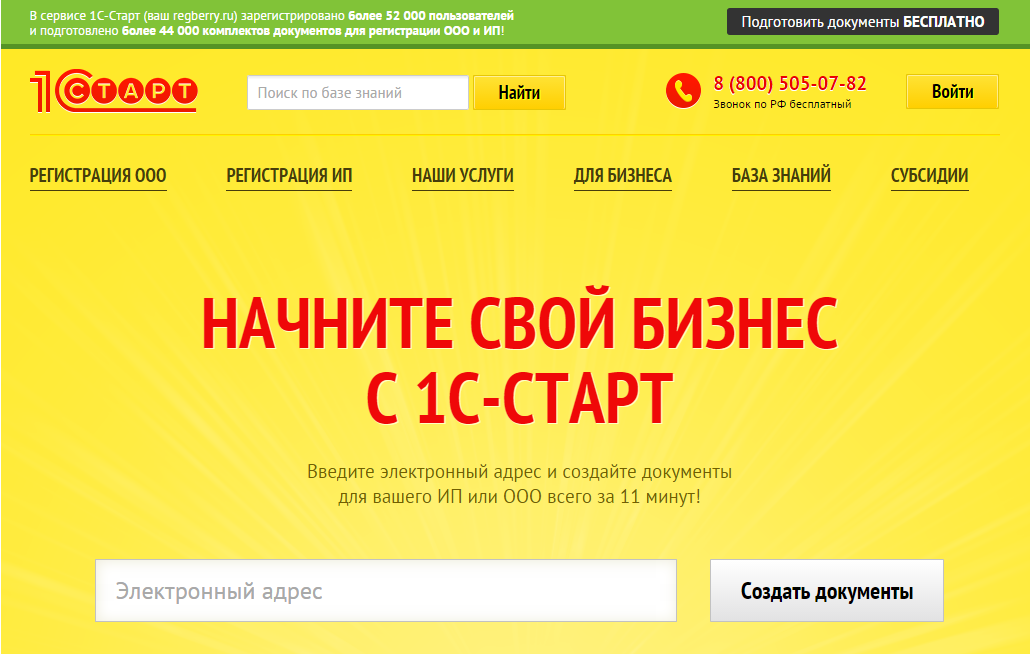 регистрация на ип бесплатно