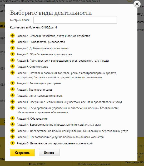 Регистрация ООО и ИП. Коды ОКВЭД