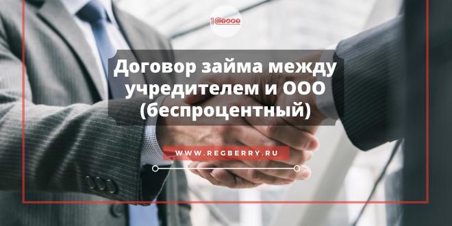 Образец договора займа между учредителем и ООО беспроцентный