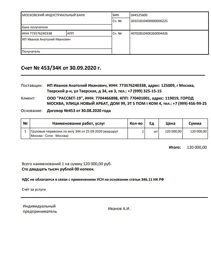 Образец счёта на оплату транспортных услуг без НДС от ИП