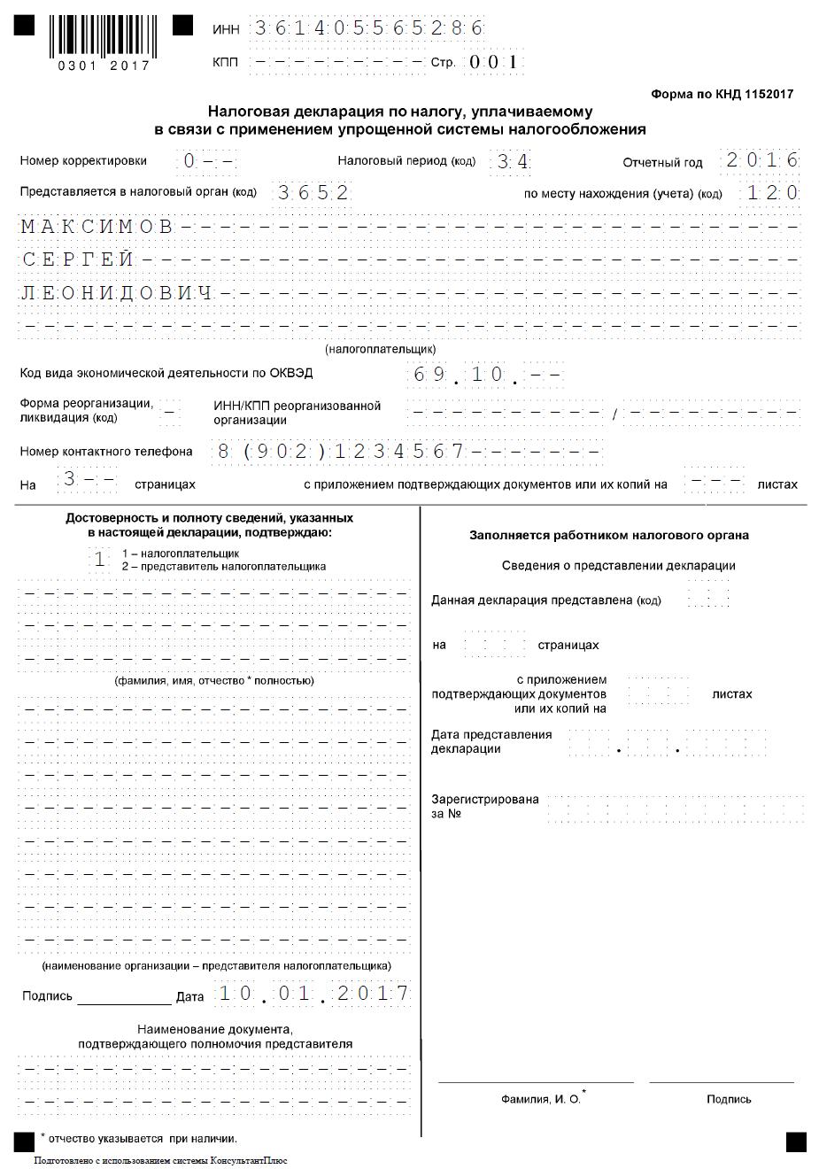 Разрабатывается новая форма декларации по налогу на игорный бизнес