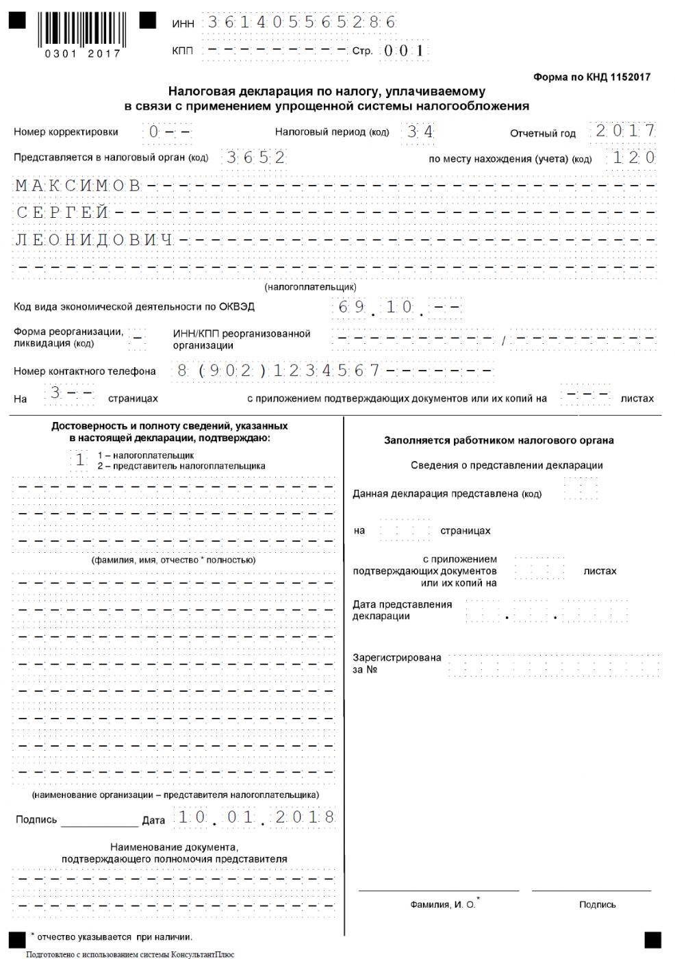 Налоговая декларация по УСН за год Образец заполнения и  Образец заполнения декларации по УСН Доходы за 2017 год титульный лист