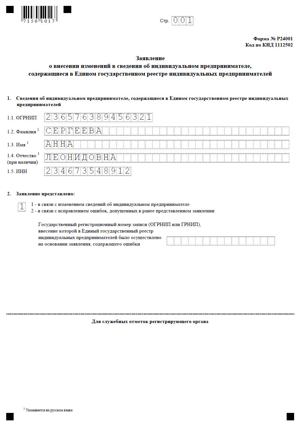 Изображение - Заявление по форме р24001 (внесение изменений ип) obrazec-zapolneniya-r24001-pri-izmenenii-okvehd-stranica-1