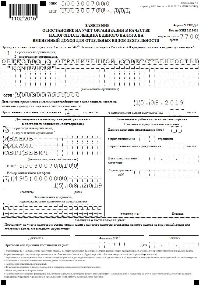 Образец заполнения заявления на ЕНВД для ООО