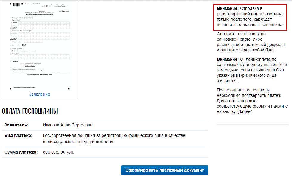 Подать заявку на регистрацию ип онлайн онлайн бухгалтерия google
