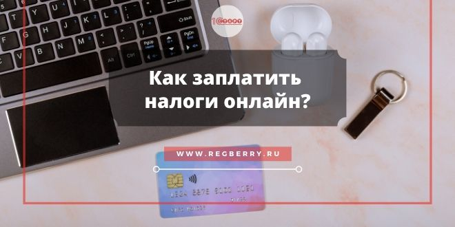 Оплата налогов ИП онлайн
