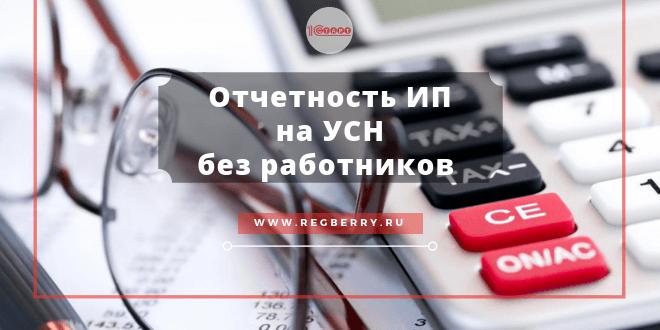 Изображение - Отчетность ип на усн без работников и с работниками otchetnost-ip-na-usn-bez-rabotnikov