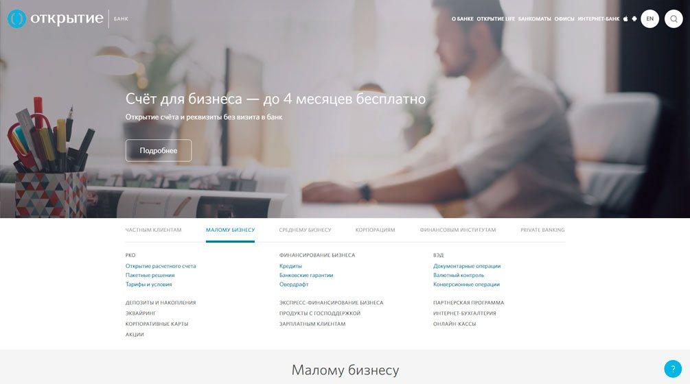 Банк открытие бизнес портал онлайн отзывы