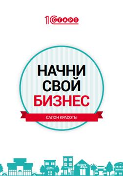 Регистрация салона красоты ип или ооо ифнс заявление на регистрацию ип