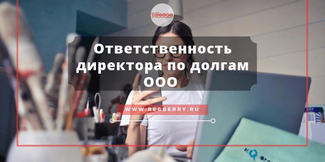 Ответственность генерального директора по долгам ООО