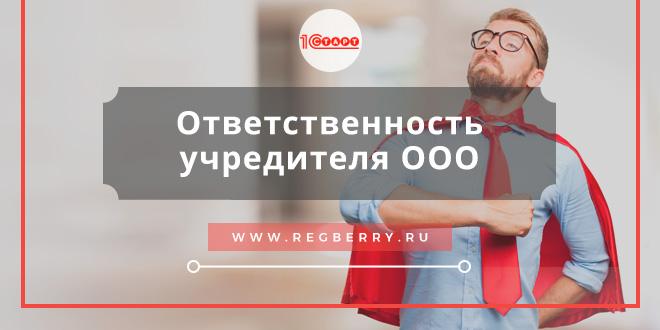 Ответственность учредителя за деятельность ООО
