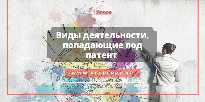 Изображение - Ип с патентом patent-dlya-ip-na-2016-god