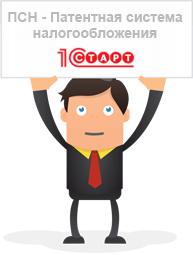 патентная система налогообложения для ООО и ИП