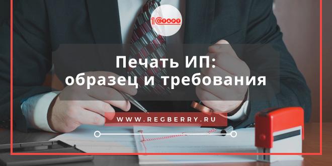 Изображение - Печать индивидуального предпринимателя pechat-ip-obrazec