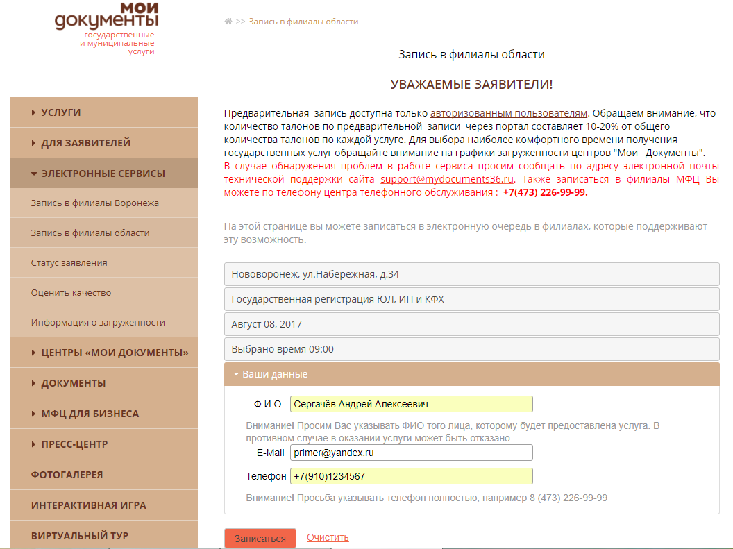 список документов для регистрации ип в мфц