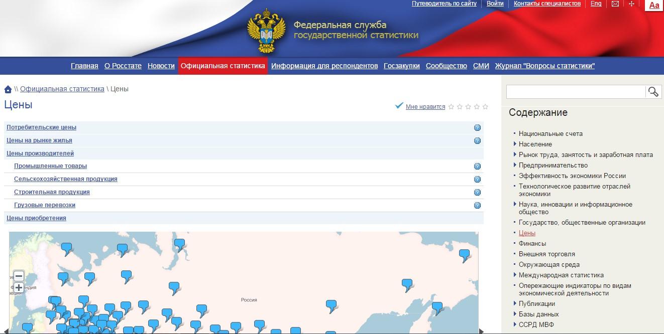 Регистрационный номер в ПФР и ФСС по ИНН, как узнать