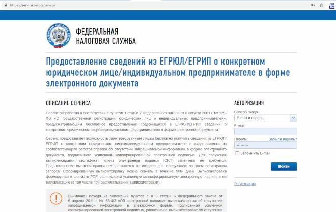 Получение выписки из ЕГРЮЛ или ЕГРИП на сайте ФНС шаг первый